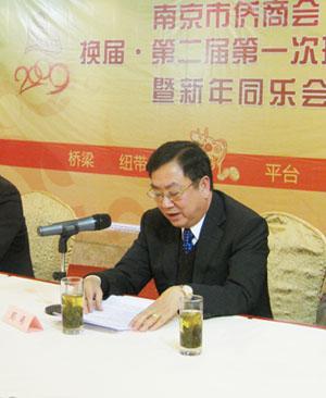 南京侨商会副会长郑希作首届南京市侨商投资企业协会工作报告