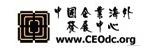 中国企业海外发展中心
