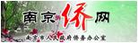 南京市人民政府侨务办公室
