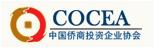 中国侨商投资企业协会