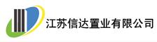 江苏信达置业有限公司