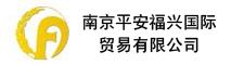 南京平安福兴国际贸易有限公司