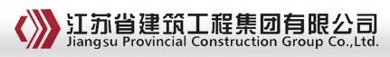 江苏省建工集团有限公司