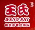南京王氏食品有限公司